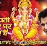Vinay Anand Sings Ganapati Song